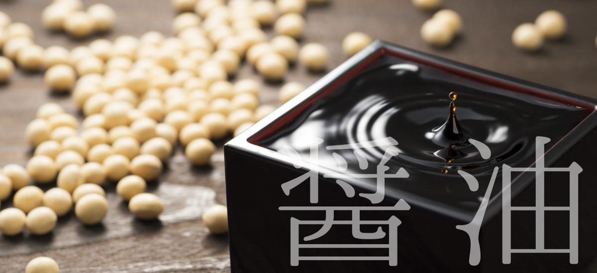 醤油 Soy sauce